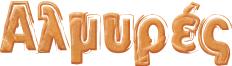 Αλμυρές Συνταγές Φυστικοβούτυρου